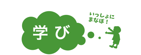 「学び」の様子タイトル